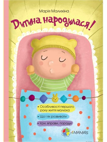 Дитина народилася! книга купить