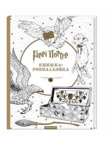 Гаррі Поттер книжка-розмальовка книга купить