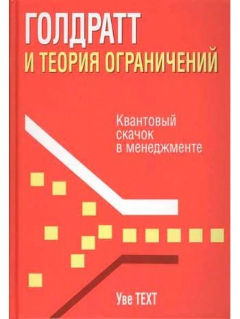 Голдратт и теория ограничений книга купить