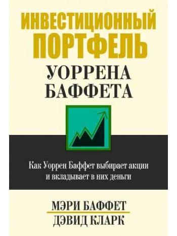 Инвестиционный портфель Уоррена Баффета книга купить