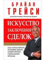 Искусство заключения сделок (2-е издание)