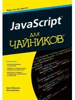 JavaScript для чайников