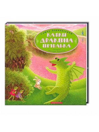 Казки дракона Омелька книга купить