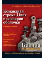 Командная строка Linux и сценарии оболочки. Библия пользователя. 2-е издание