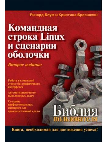 Командная строка Linux и сценарии оболочки. Библия пользователя. 2-е издание книга купить