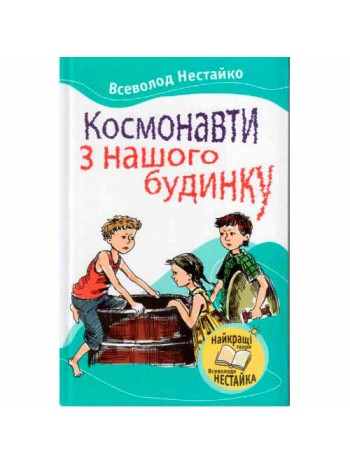 Космонавти з нашого будинку книга купить
