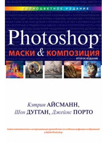 Маски и композиция в Photoshop книга купить