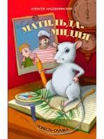 Матильда-мідія