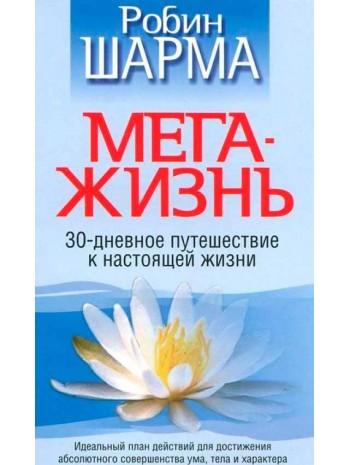 Мегажизнь (6-е издание) книга купить