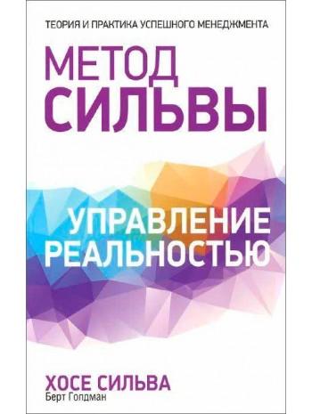 Метод Сильвы. Управление реальностью книга купить