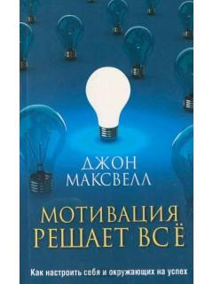 Мотивация решает все (2-е издание) книга купить