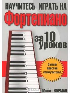 Купить Научитесь играть на фортепиано за 10 уроков(8-е издание)