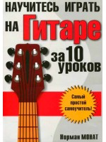Научитесь играть на гитаре за 10 уроков (8-е издание)