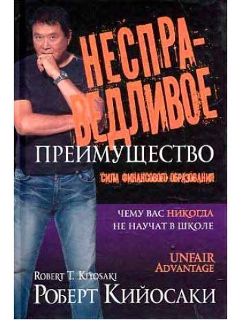 Несправедливое преимущество (2-е издание) книга купить