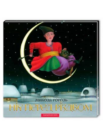 Ніч перед Різдвом книга купить