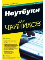 Ноутбуки для чайников, 4-е издание