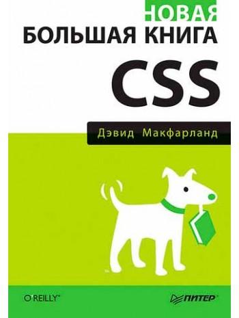Новая большая книга CSS книга купить