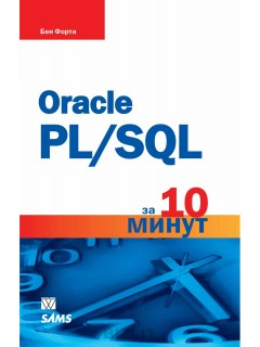 Купить Oracle PL/SQL за 10 минут