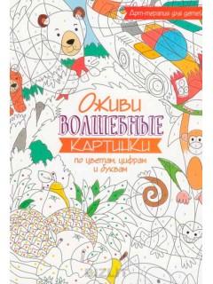 Купить Оживи волшебные картинки по цветам, цифрам и буквам