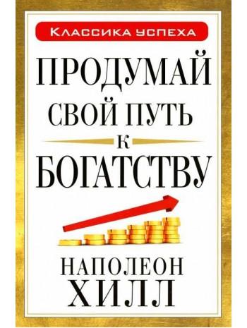 Продумай свой путь к богатству книга купить