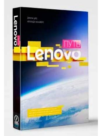 Путь Lenovo книга купить