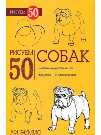 Рисуем 50 собак книга купить