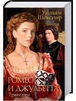Ромео и Джульетта.Трагедии