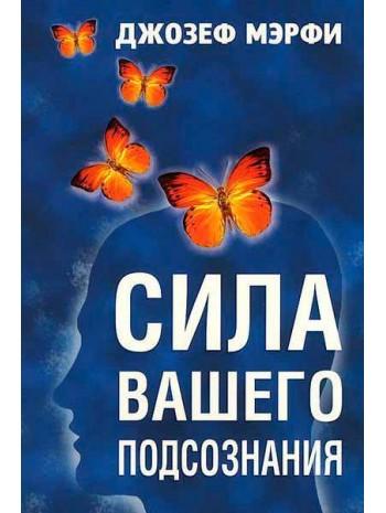 Сила вашего подсознания (3-е издание) книга купить