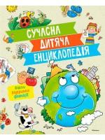 Сучасна дитяча енциклопедія