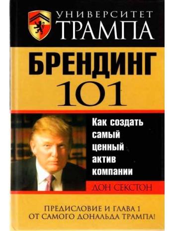 Университет Трампа. Брендинг 101 книга купить