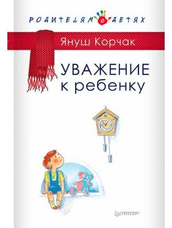 Уважение к ребенку книга купить