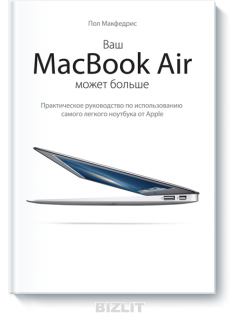 Купить Ваш МасBook Air может больше. Практическое руководство по использованию самого легкого ноутбука от Apple