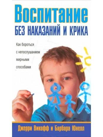 Воспитание без наказаний и крика (2-е издание) книга купить