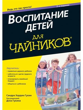 Воспитание детей для чайников книга купить