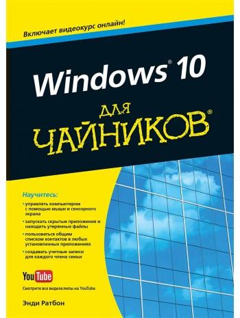 Windows 10 для чайников (+видеокурс) книга купить