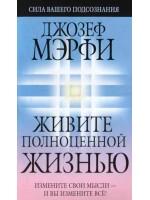 Живите полноценной жизнью (3-е издание)