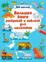 Большая книга раскрасок и наклеек для мальчиков