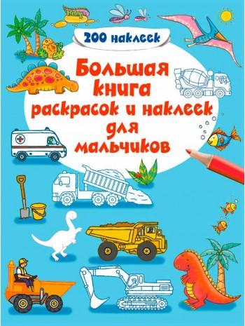 Большая книга раскрасок и наклеек для мальчиков книга купить