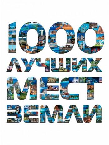1000 лучших мест Земли, которые нужно увидеть за свою жизнь, 2-е издание книга купить