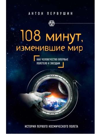 108 минут, изменившие мир. 2-е издание книга купить