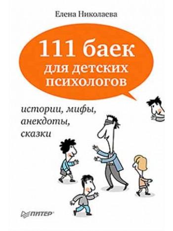 111 баек для детских психологов книга купить