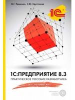 1С. Предприятие 8.3. Практическое пособие разработчика (+CD)