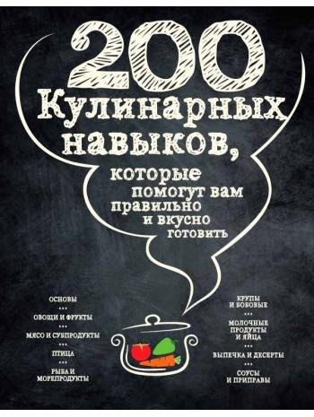 200 кулинарных навыков, которые помогут вам правильно и вкусно готовить (графика) книга купить
