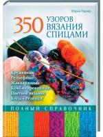350 узоров вязания спицами