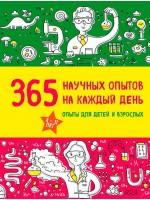 365 научных опытов на каждый день