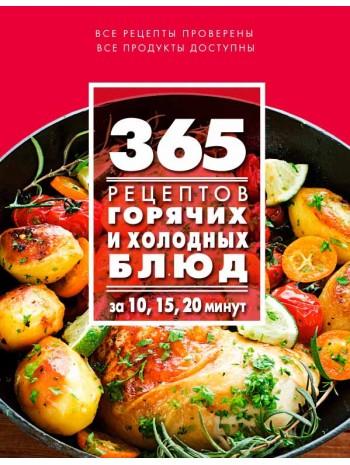 365 рецептов горячих и холодных блюд. За 10, 15, 20 минут книга купить