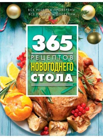 365 рецептов новогоднего стола книга купить