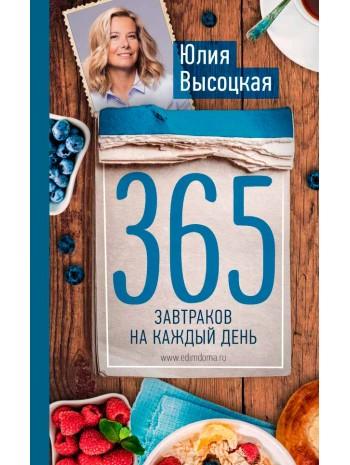 365 завтраков на каждый день книга купить