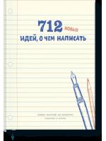 712 новых идей, о чем написать