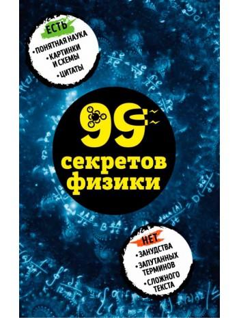 99 секретов физики книга купить